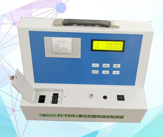 PJ-FGN+第三代功能型肥料成分检测仪 化肥含量测定仪 有机肥检测仪
